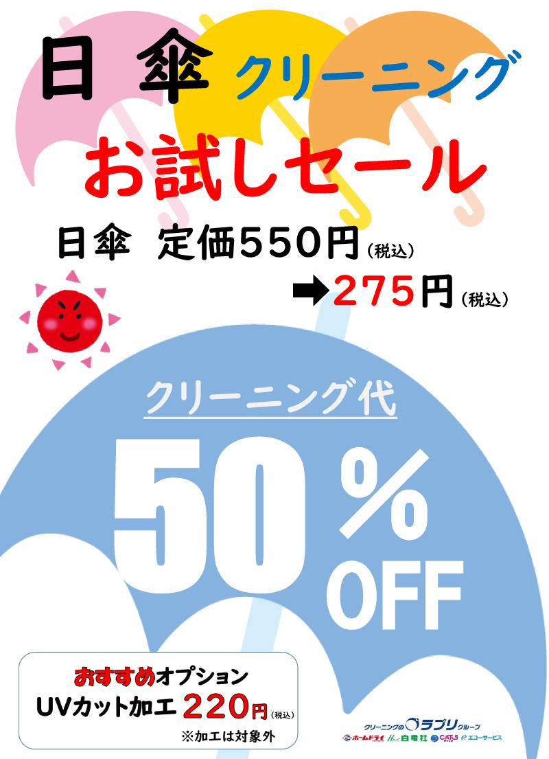 日傘クリーニング 50%OFF!!